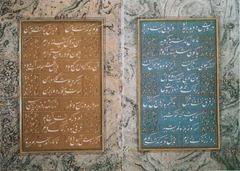 frühes Beispiel in Arifis Gȗy-i Çevgân